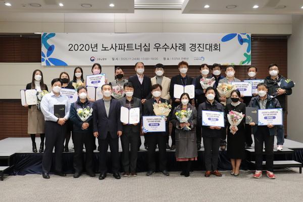 2020년 노사파트너십 우수사례 경진대회 (사진제공=고용노동부)