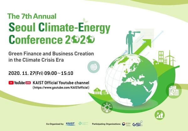 제7회 서울기후-에너지컨퍼런스 홍보 포스터 / 자료제공=카이스트